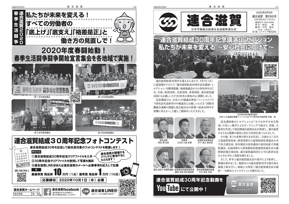 連合滋賀第292号<2020年3月9日発刊>