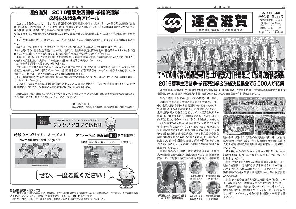 連合滋賀第266号<2016年3月25日発刊>