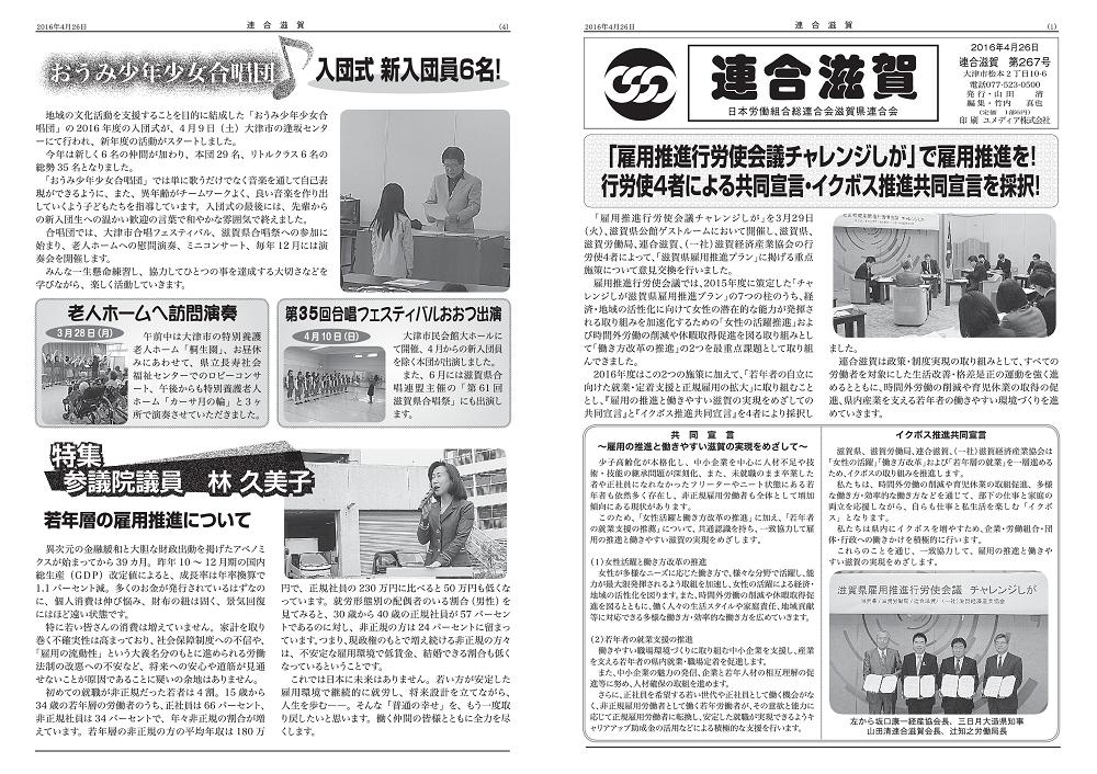 連合滋賀第267号<2016年4月26日発刊>