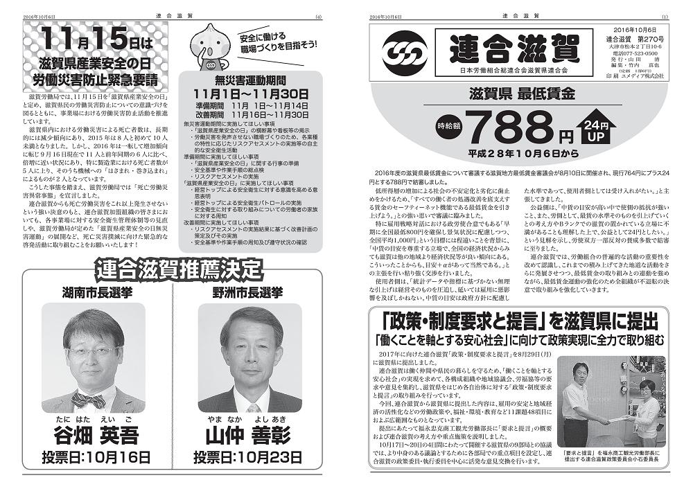 連合滋賀第270号<2016年10月6日発刊>