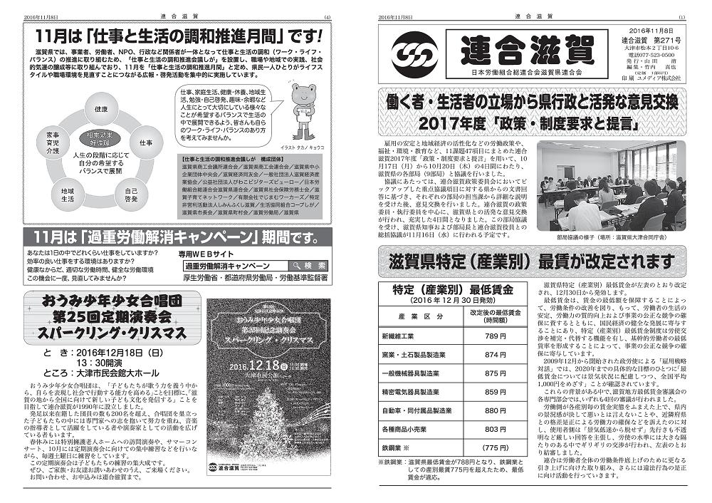 連合滋賀第271号<2016年11月8日発刊>