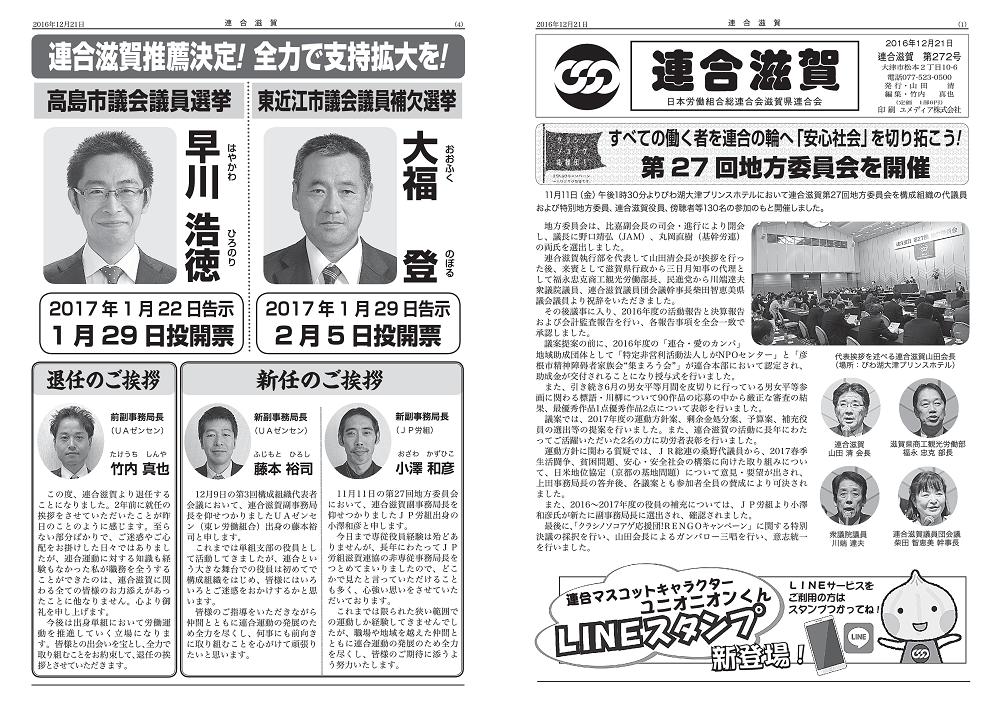 連合滋賀第272号<2016年12月21日発刊>