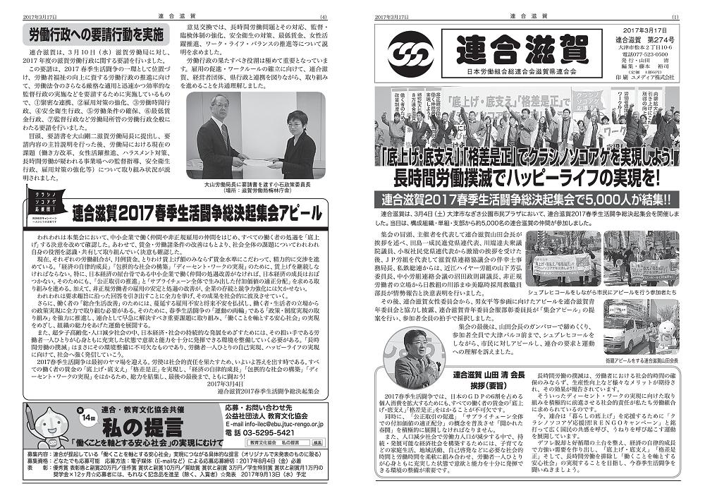 連合滋賀第274号<2017年3月17日発刊>