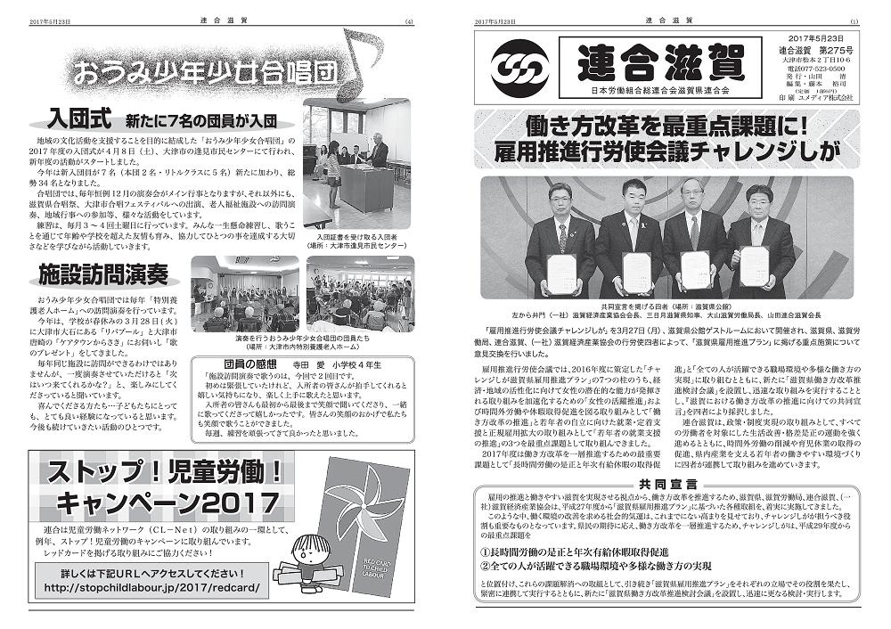 連合滋賀第275号<2017年5月23日発刊>