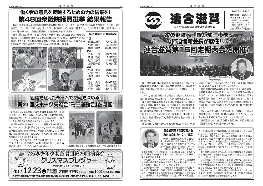 連合滋賀第279号<2017年11月24日発刊>