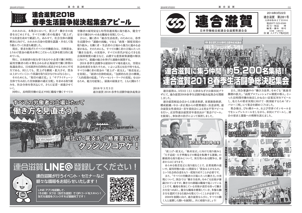 連合滋賀第281号<2018年3月22日発刊>