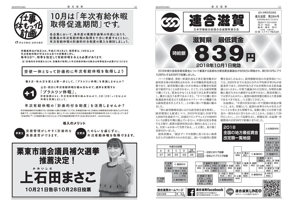 連合滋賀第284号<2018年9月28日発刊>