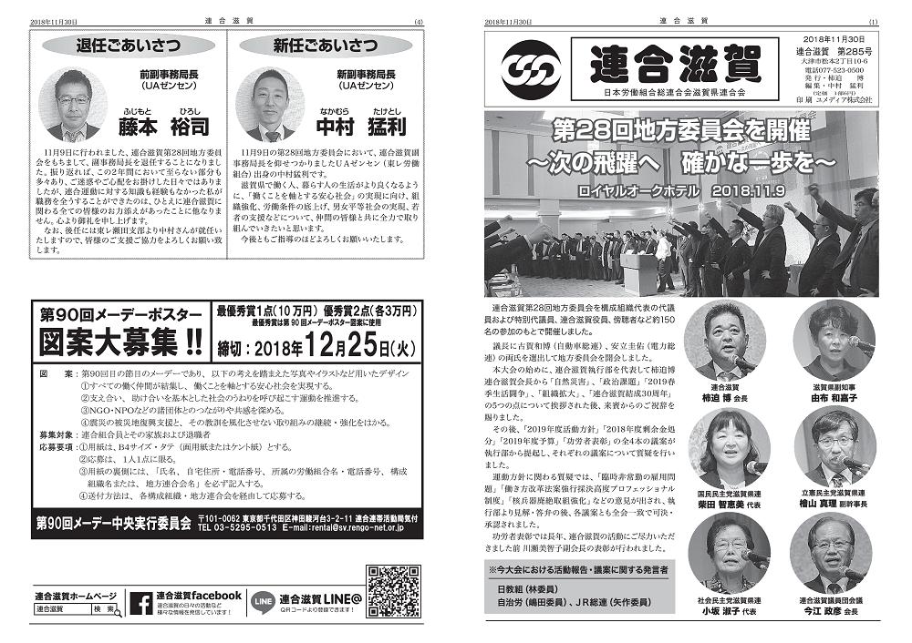 連合滋賀第285号<2018年11月30日発刊>