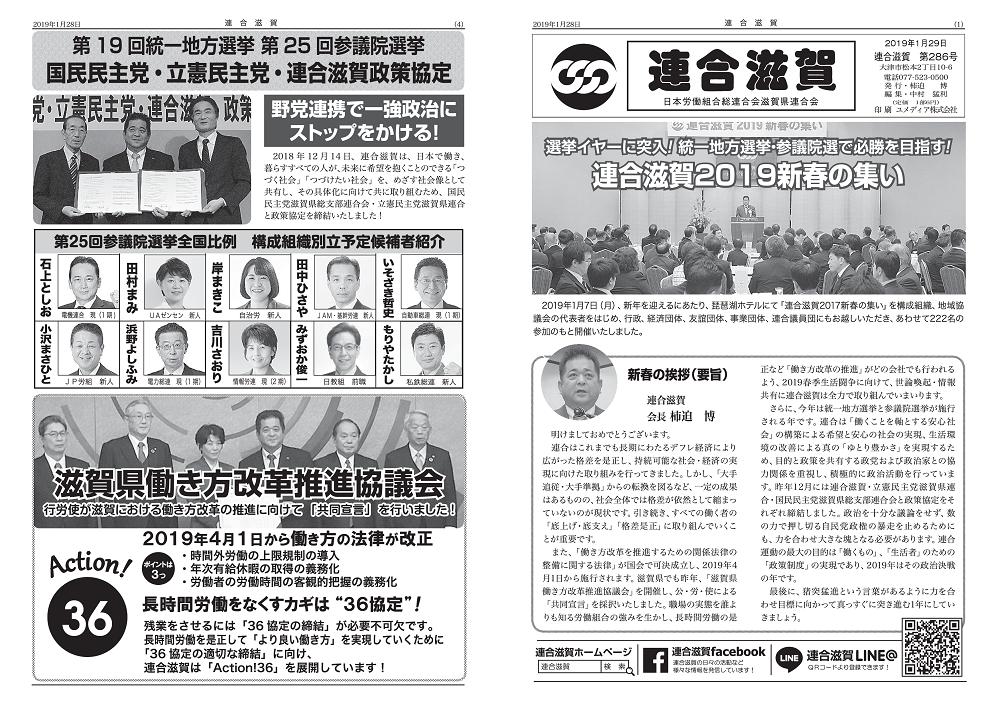 連合滋賀第286号<2019年1月29日発刊>