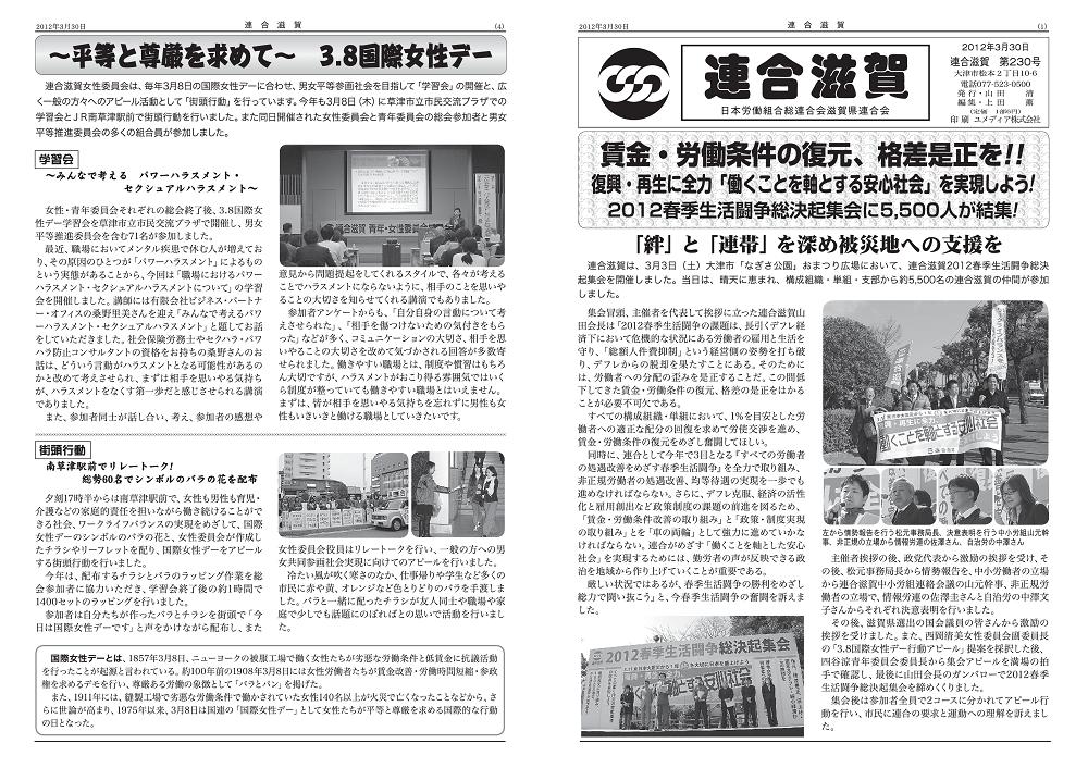 連合滋賀第230号<2012年3月30日発刊>
