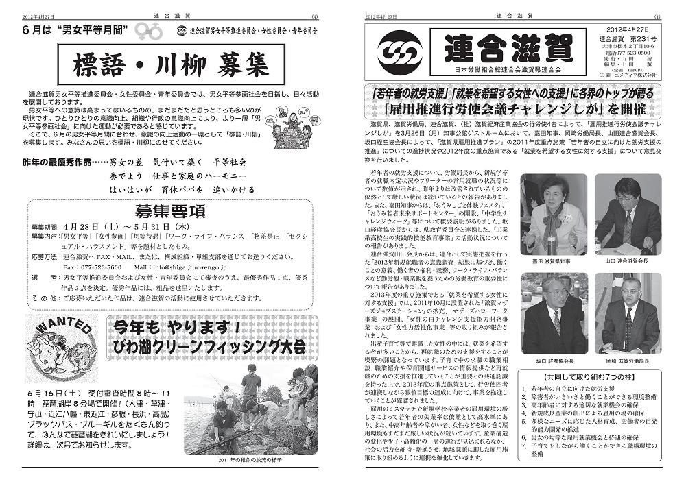 連合滋賀第231号<2012年4月27日発刊>