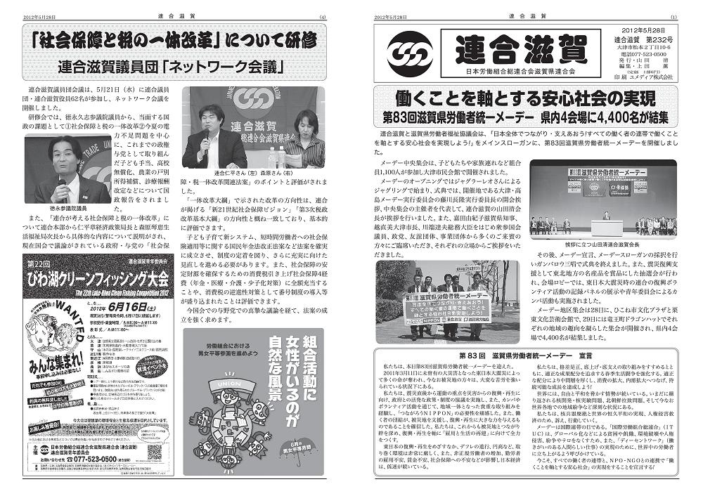 連合滋賀第232号<2012年5月28日発刊>