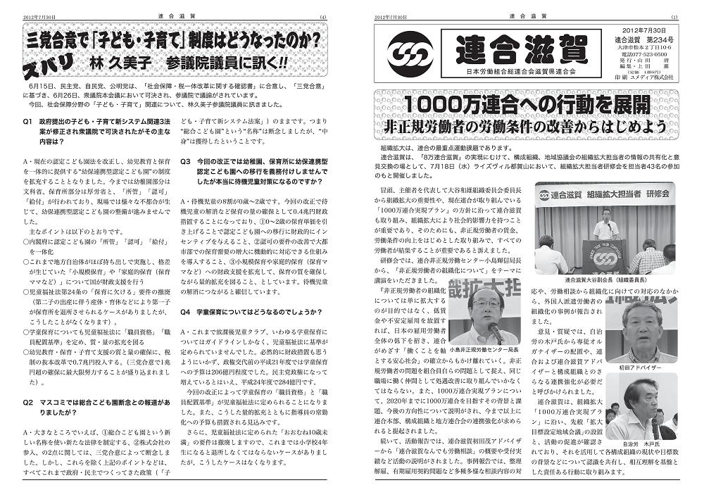 連合滋賀第234号<2012年7月30日発刊>