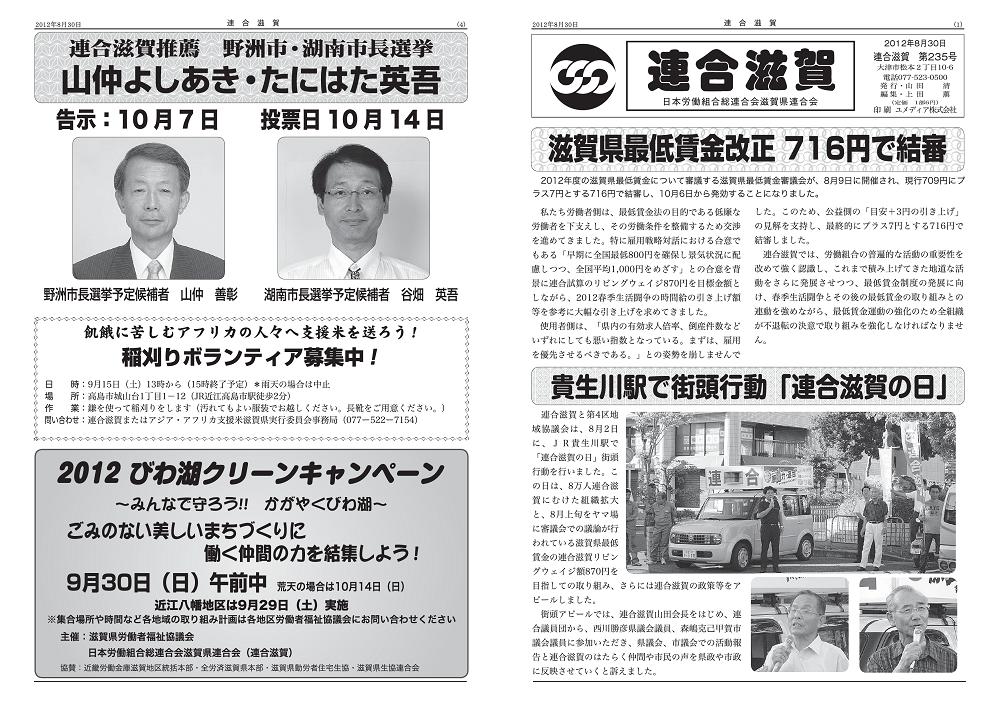 連合滋賀第235号<2012年8月30日発刊>