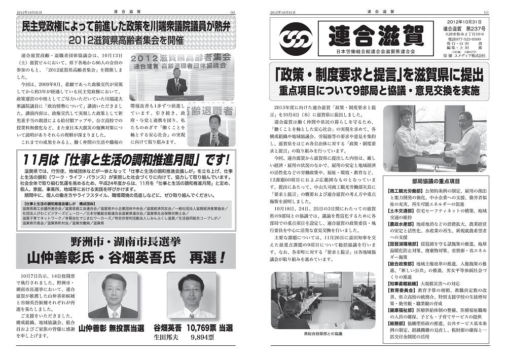 連合滋賀第237号<2012年10月31日発刊>