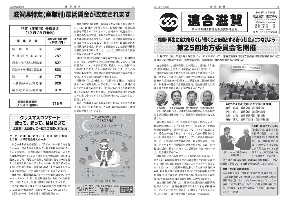 連合滋賀第238号<2012年11月30日発刊>