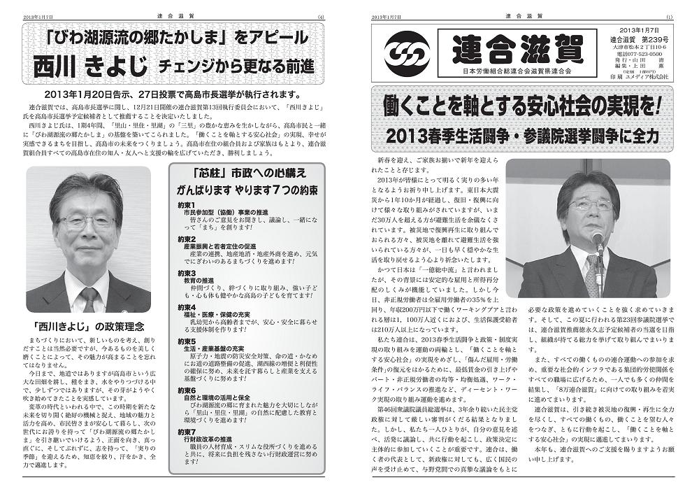 連合滋賀第239号<2013年1月7日発刊>