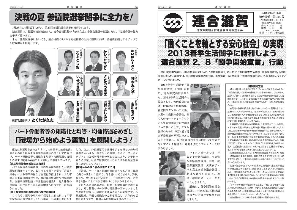 連合滋賀第240号<2013年2月15日発刊>
