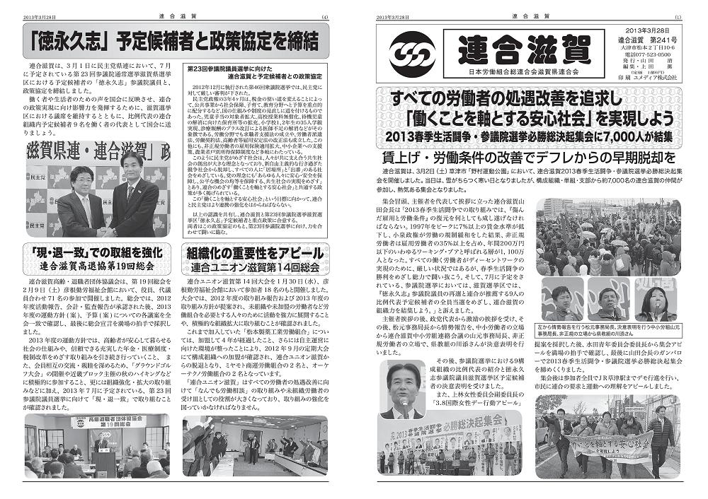 連合滋賀第241号<2013年3月28日発刊>