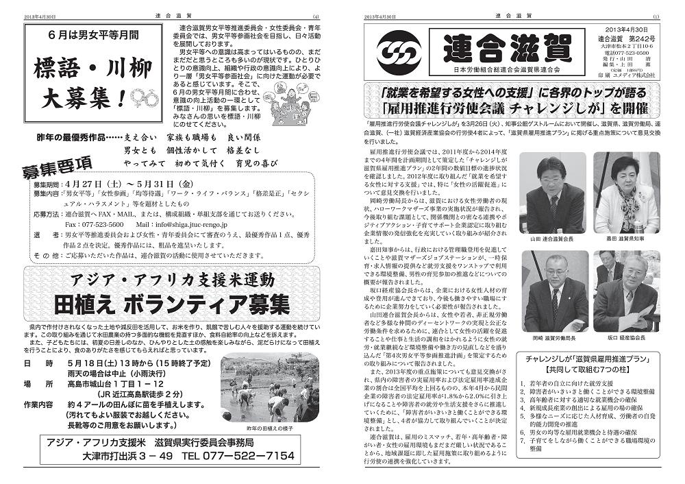 連合滋賀第242号<2013年4月30日発刊>