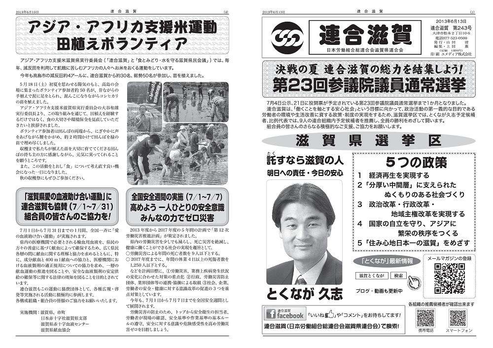連合滋賀第243号<2013年6月13日発刊>