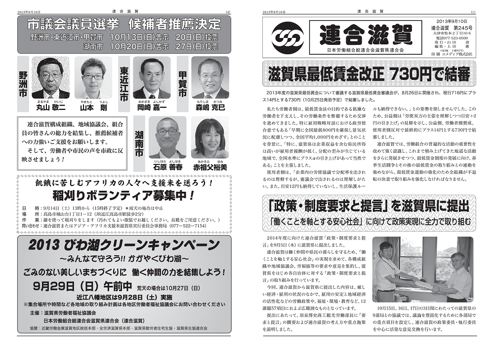 連合滋賀第245号<2013年9月10日発刊>