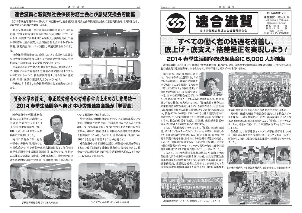 連合滋賀第250号<2014年3月17日発刊>