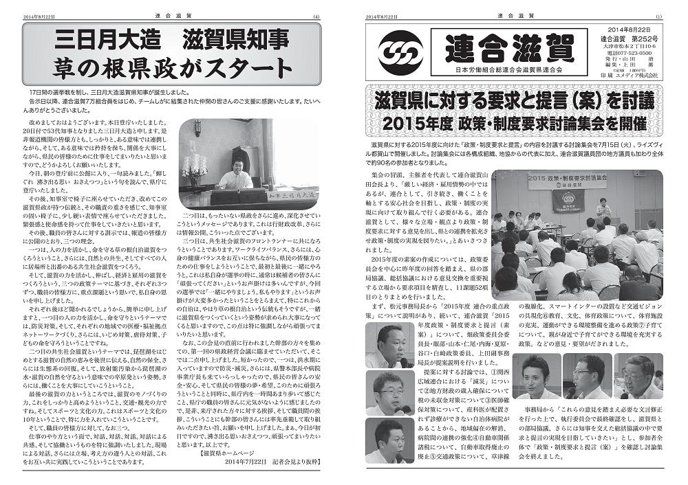 連合滋賀第252号<2014年8月22日発刊>