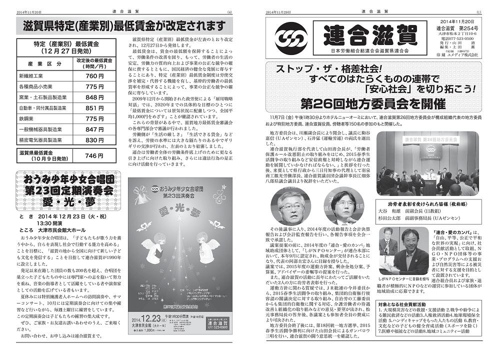 連合滋賀第254号<2014年11月20日発刊>