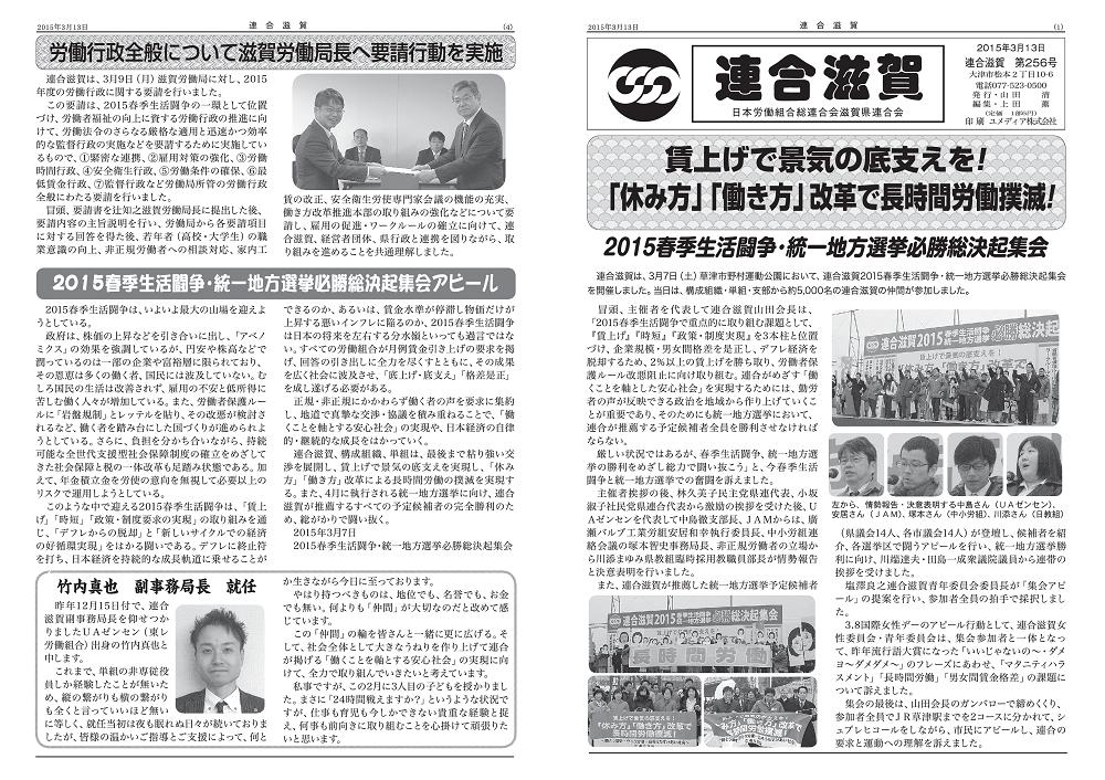 連合滋賀第256号<2015年3月13日発刊>