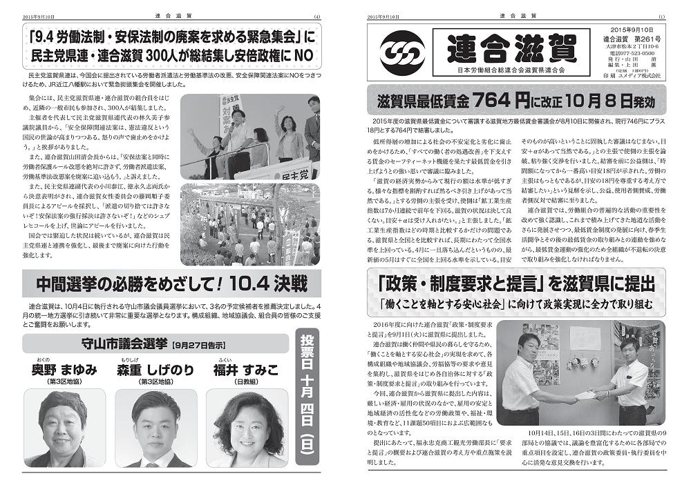 連合滋賀第261号<2015年9月10日発刊>