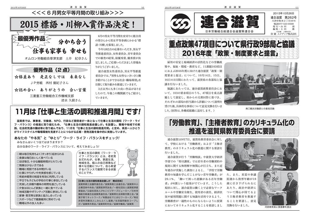 連合滋賀第262号<2015年10月26日発刊>