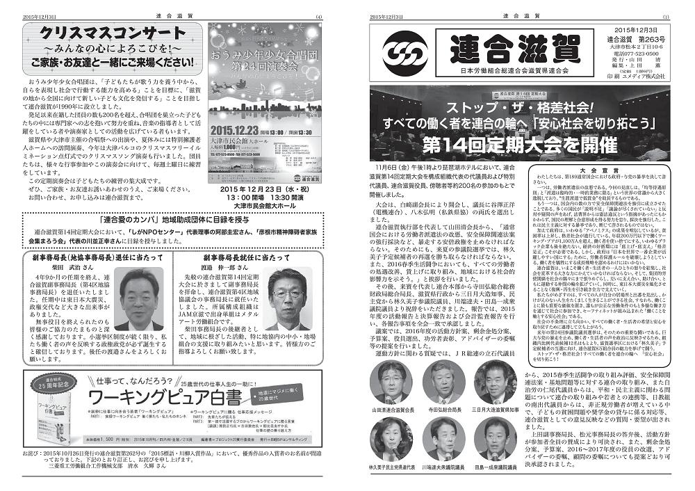 連合滋賀第263号<2015年12月3日発刊>