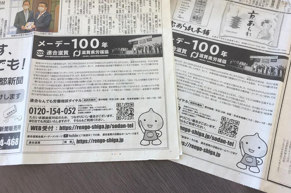 連合滋賀のメーデーの新聞広告