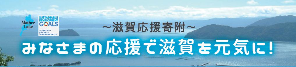 滋賀県がんばる医療応援寄附