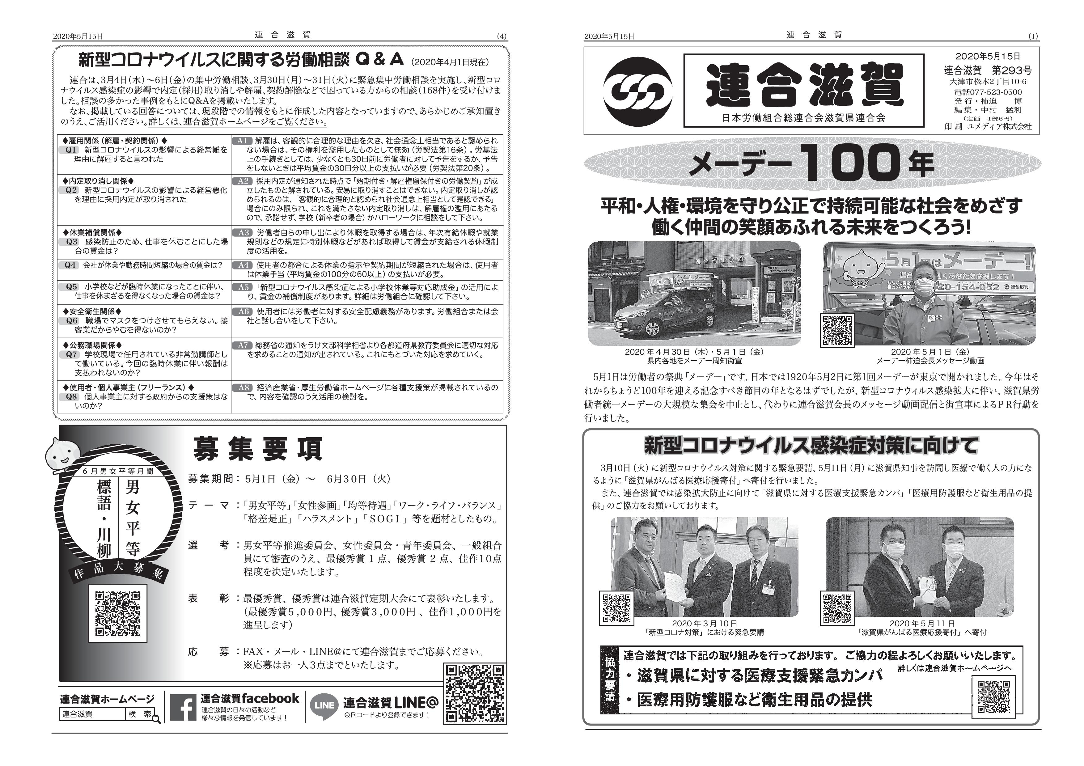 連合滋賀第293号<2020年5月15日発刊>