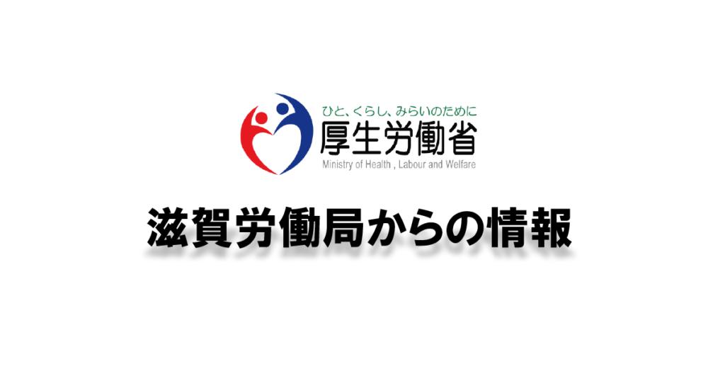 滋賀労働局からの情報