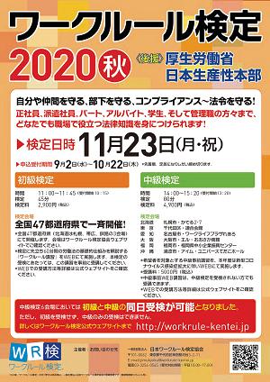 ワークルール検定2020・秋