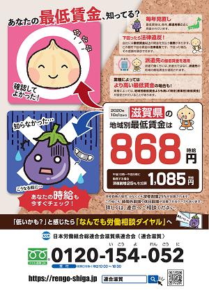2020滋賀県最低賃金
