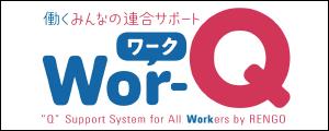 働くみんなの連合サポート,Wor-Q,ワーク