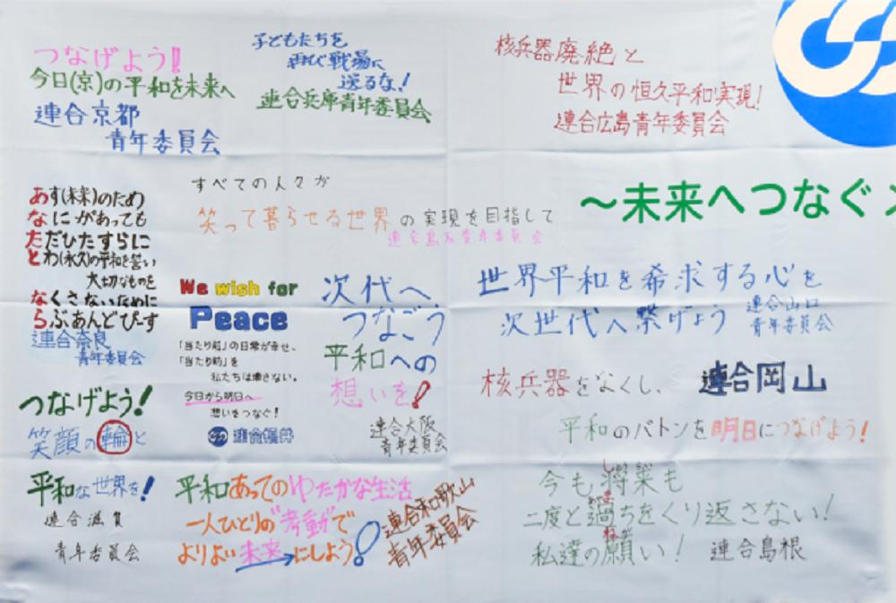 未来へつなぐメッセージ,希望の旗,連合,日本労働組合総連合会,平和行動,戦後75年,全国,47都道府県,青年委員会,若者