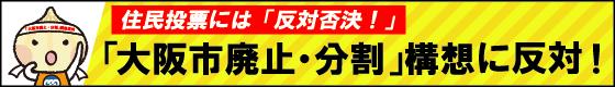 大阪市廃止・分割構想に反対