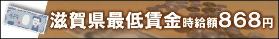 滋賀県の最低賃金