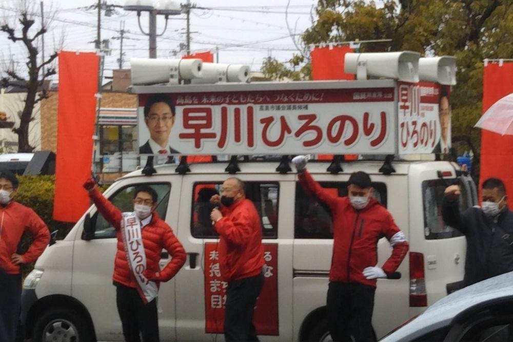 高島市議会議員選挙,早川ひろのり,斎藤アレックス,連合滋賀