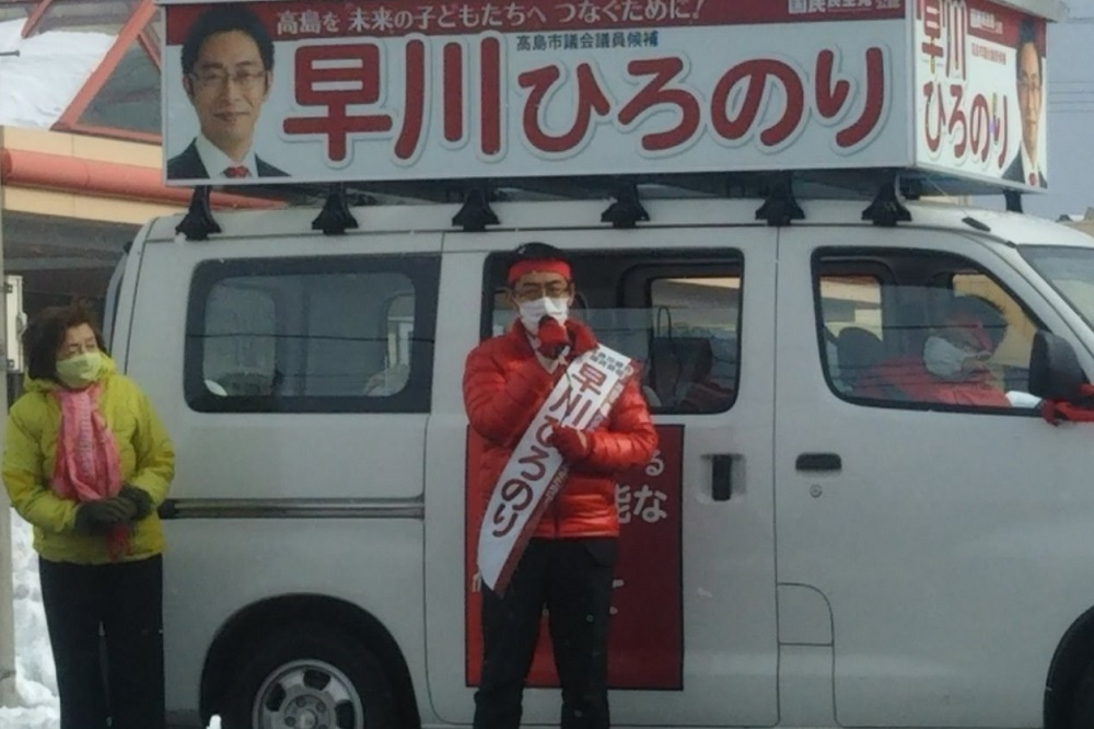 高島市議会議員選挙,早川ひろのり