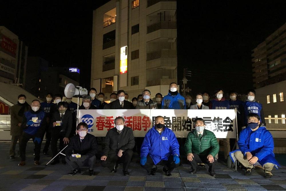 滋賀県大津市のJR石山駅前で行われた春季生活闘争闘争開始宣言集会の街頭行動