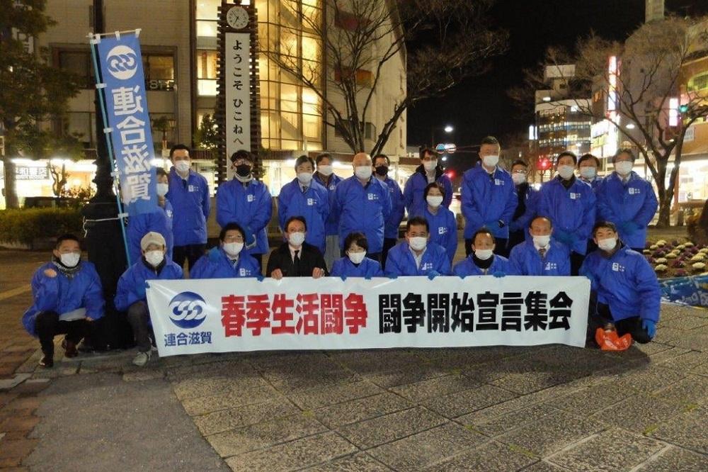 滋賀県彦根市のJR彦根駅前で行われた春季生活闘争闘争開始宣言集会の街頭行動