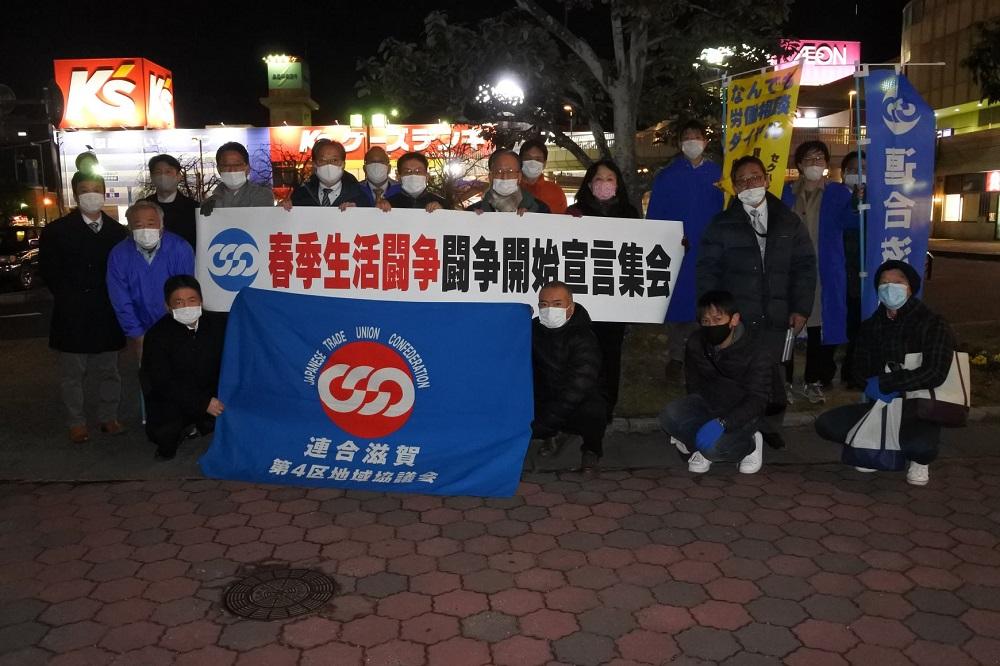 滋賀県近江八幡市のJR近江八幡駅前で行われた春季生活闘争闘争開始宣言集会の街頭行動