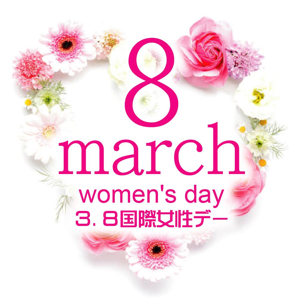 3月8日は国際女性デー