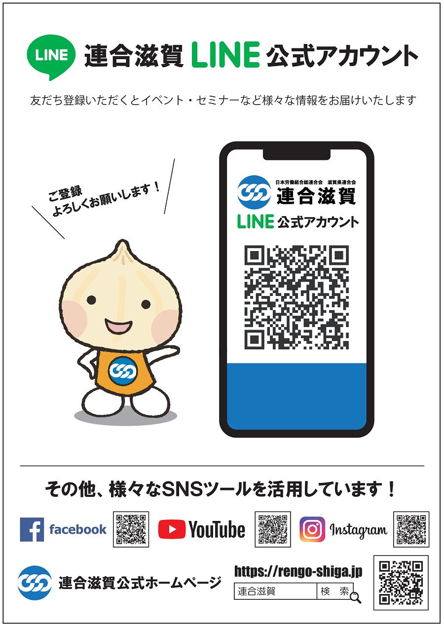 連合滋賀LINE公式アカウント,LINE@,Instagram,facebook,Youtube,連合滋賀公式ホームページ